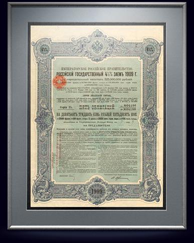 Облигация Российского Государственного 4,5% займа 1909 года в 937,5 рублей
