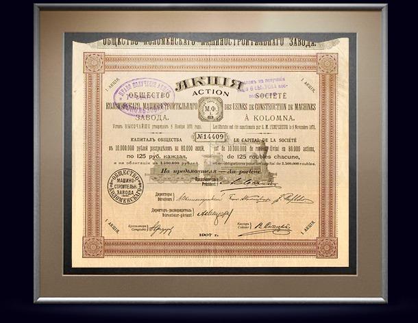 Акция Общества Коломенского машиностроительного завода в 125 руб., 1907