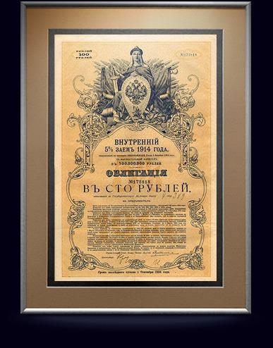 Облигация Внутреннего 5% займа 1914 года в 100 рублей