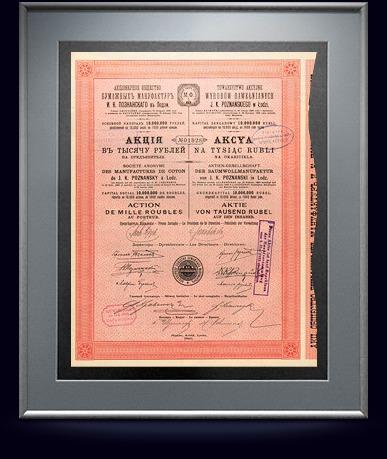 Акция Бумажных мануфактур Познанского в г.Лодзи в 1000 руб., 1910