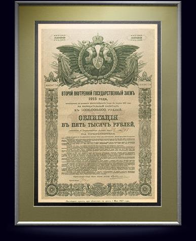 Облигация Второго Внутреннего Государственного займа 1915 г. в 5000 руб