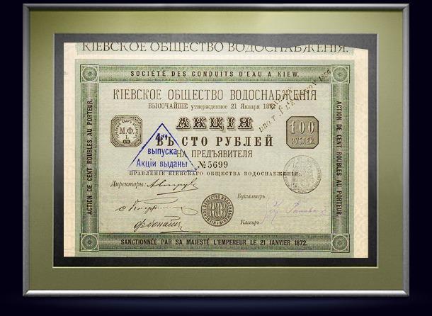 Акция Киевского Общества Водоснабжения в 100 руб, 1872 год