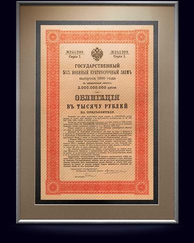 Облигация 5 1/2 % Военного краткосрочного займа в 1000 рублей, 1916 год