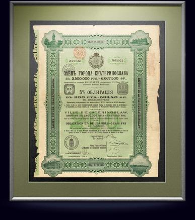 Облигация г. Екатеринослава в 200 рублей, 1904 год