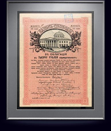 Облигация 5% Займа Свободы в 1000 рублей, 1917 год