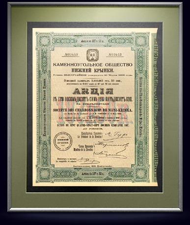 Акция Каменноугольного общества Нижней Крынки в 187,5 руб 1900 г