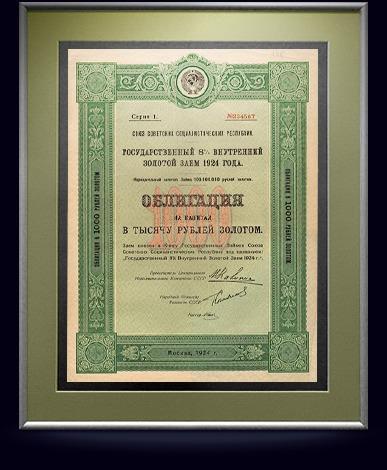 Облигация 8% Внутреннего Золотого Займа в 1000 руб 1924 г