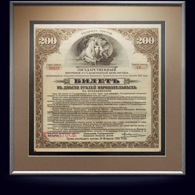 Билет Государственного 4 1/2 % займа в 200 рублей 1917 г