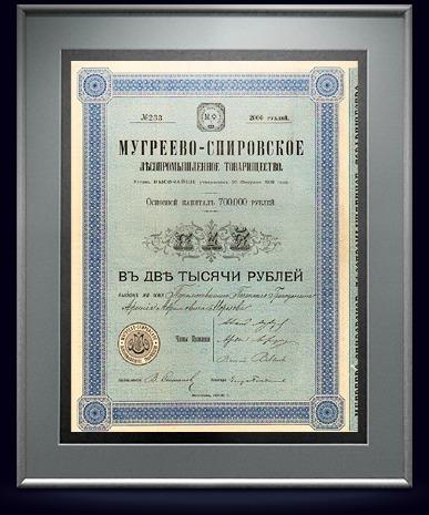 Пай Мугреево-Спировского лесопромышленного товарищества в 2000 руб, 1908 год