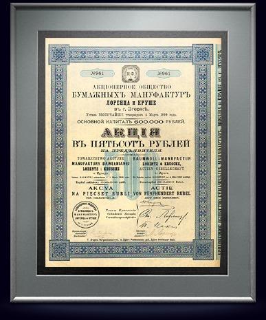 Акция АО бумажных мануфактур Лоренца и Круше в 500 руб, 1999 год