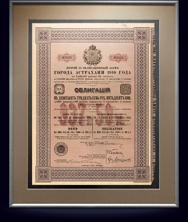 Облигация г. Астрахани в 937,5 рублей, 1910 год