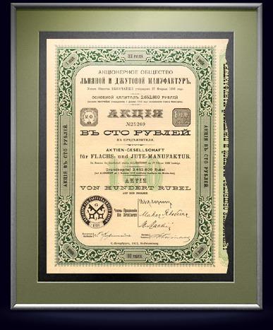 Акция Общества льняной и джутовой мануфактуры в 100 руб, 1912 год