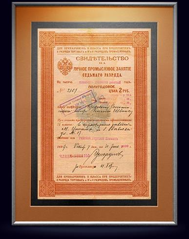 Свидетельство на личное промысловое занятие 7-го разряда, 1899 год