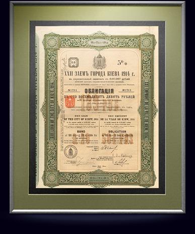 Облигация г. Киева в 189 рублей, 1914 год