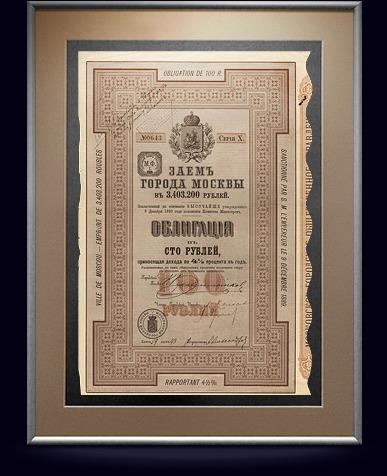 Облигация г. Москвы в 100 рублей, 10-я серия, 1889 год