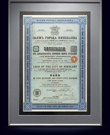 Облигация г. Николаева в 945 рублей, 1912 год