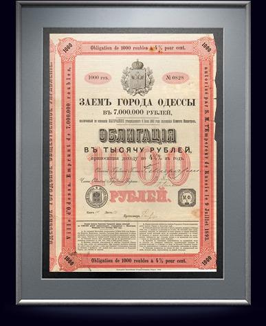 Облигация г. Одессы для выкупа водопровода в 1000 руб, 1893 год