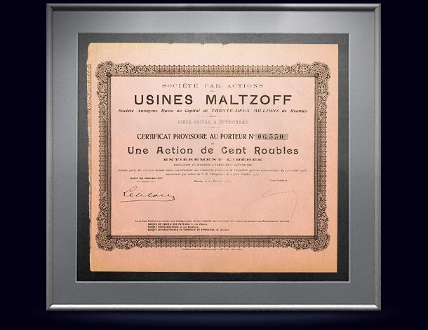 Акция Мальцовских заводов в 100 рублей, 1917 год