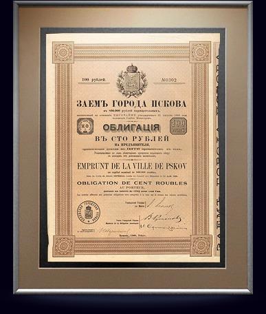 Облигация г. Пскова в 100 руб, 1909 год
