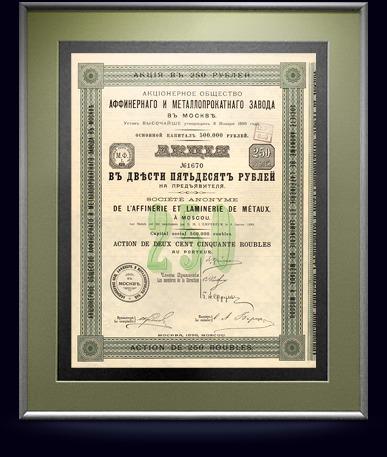 Акция Аффинерного и металлопрокатного завода в 250 руб, 1899 год