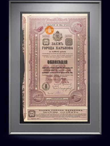 Облигация г. Харькова в 937 руб, 1912 год