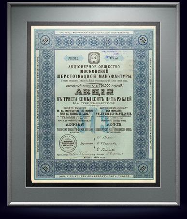 Акция АО Московской шерстоткацкой мануфактуры в 375 рублей, 1898 год