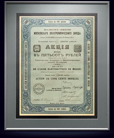 Акция АО Московского Электролитического завода в 500 руб, 1913 год