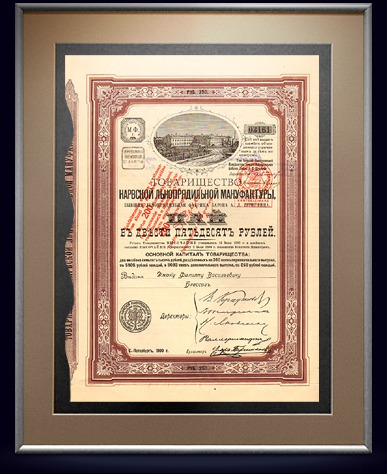 Пай товарищества Нарвской льнопрядильной мануфактуры в 250 руб, 1900 год