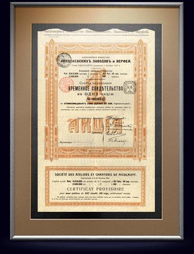 Временное св-во на акцию Николаевских заводов и верфей в 187,5 рублей, 1913
