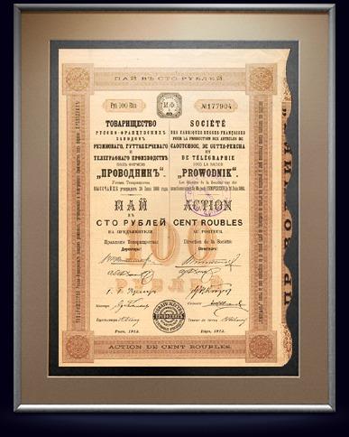 Пай Товарищества «Проводник» в 100 рублей, 1913 год