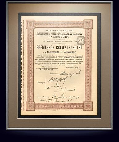 Свидетельство Белорецких железоделательных заводов Пашковых на 5000 руб, 1917 год