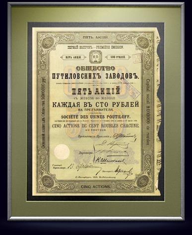 5 акций Общества Путиловских заводов в 100 руб каждая, 1905 год