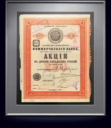 Акция Азовско-Донского коммерческого банка в 250 рублей, 1906 год