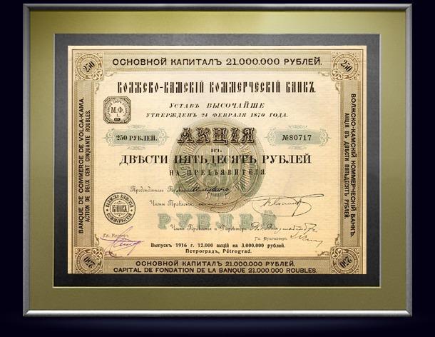 Акция Волжско-Камского коммерческого банка в 250 рублей, 1916 год