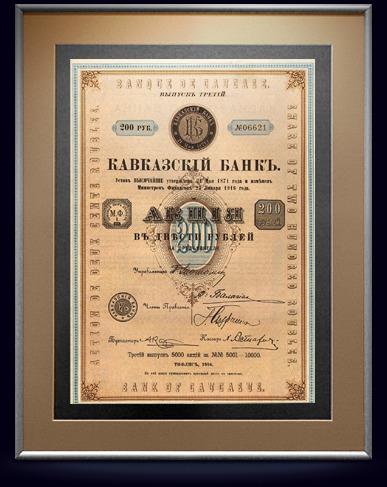 Акция Кавказского банка в 200 рублей, 1916 год