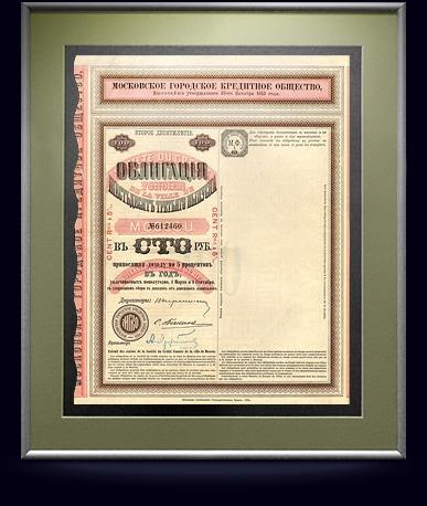 Облигация Московского городского кредитного общества в 100 руб, 1904 год