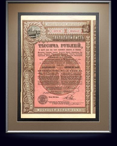 Закладной лист Московского земельного банка в 1000 рублей, 1898 год