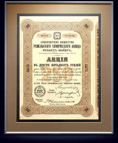 Акция АО Ревельского химического завода Рихарда Майера в 250 рублей, 1896