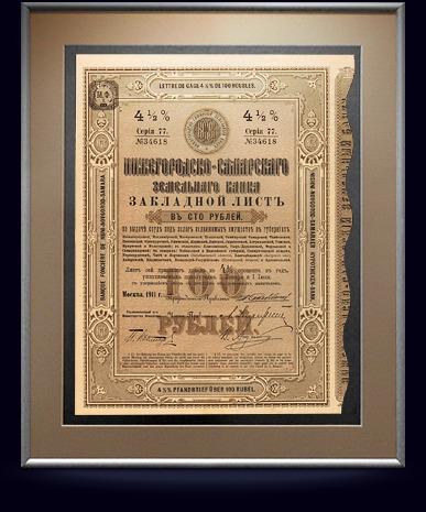 Закладной лист Нижегородско-Самарского банка в 100 рублей, 1911 год