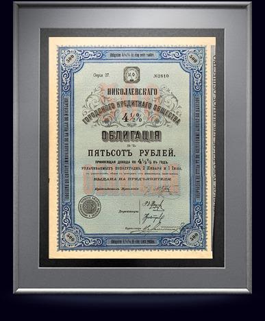 Облигация Николаевского городского кредитного общества в 500 руб, 1911